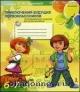 120 развивающих заданий для дошкольников 6-7 лет. Приключения будущих первоклассников. Рабочая тетрадь. Программа Цветик-семицветик